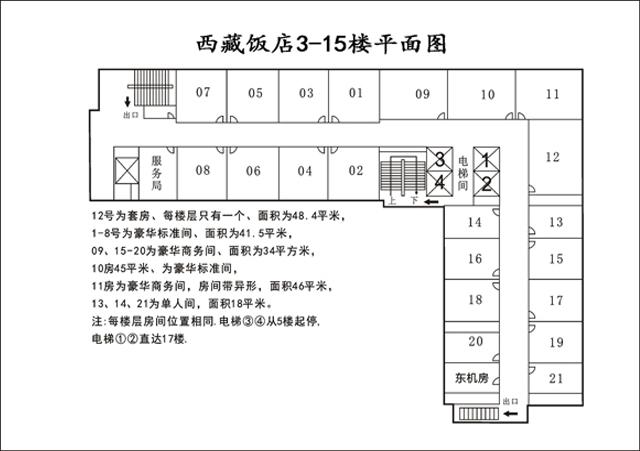 西藏饭店3-15楼4.jpg