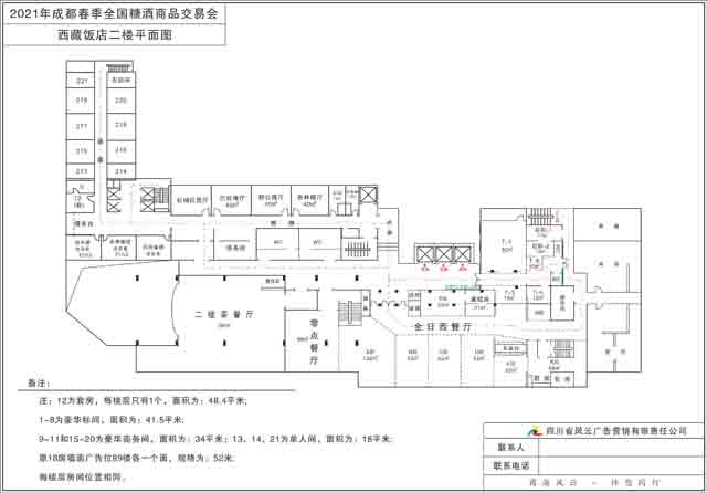 成都糖酒會西藏飯店二樓平面圖