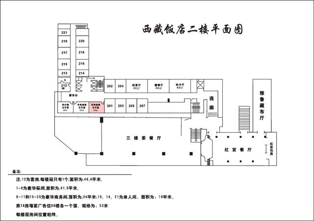 西藏饭店2楼4.jpg