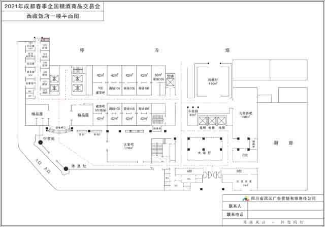成都糖酒會西藏飯店一樓平面圖
