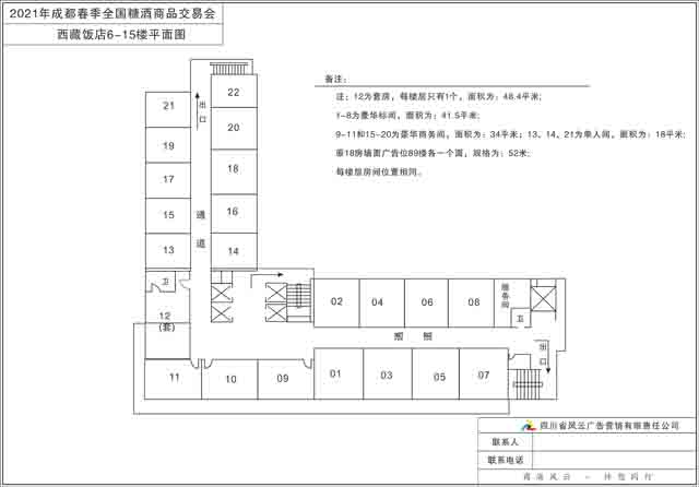 成都糖酒會西藏飯店6-15樓平面圖